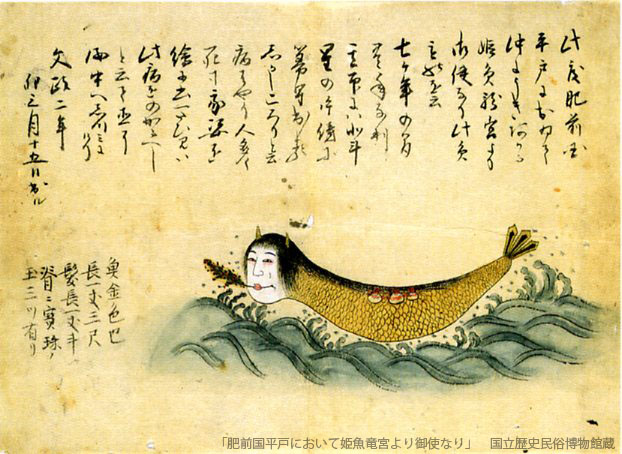 Original manuscript showing the yokai hime-uo, the first lucky yokai before the amabie